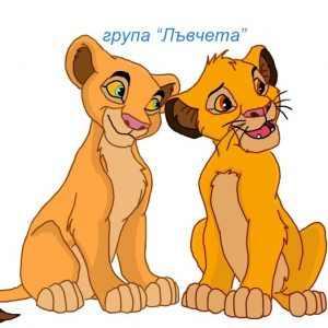 Група Лъвчета
